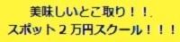 スポット2万円スクール2.jpg
