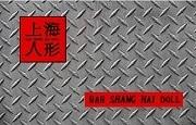 ロゴ shang hai doll 2-180.jpg